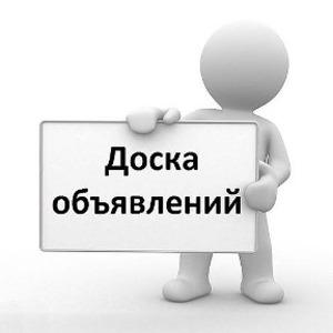 Регистрация объявления на досках объявлений
