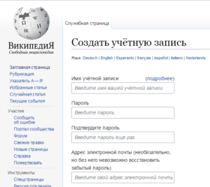 registratsiya_v_wikipedii_1_web-reputation.ru