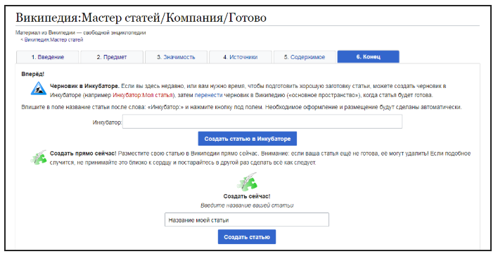 sozdanie_statiy_o_companii_web-reputation.ru_