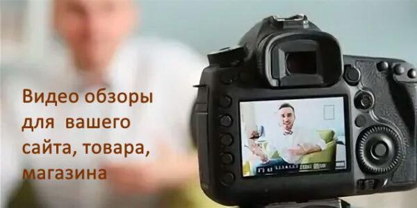 Видео-отзывы необходимы владельцам онлайн-бизнеса