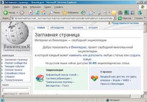 Википедия энциклопедия