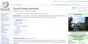 Википедия энциклопедия на русском языке