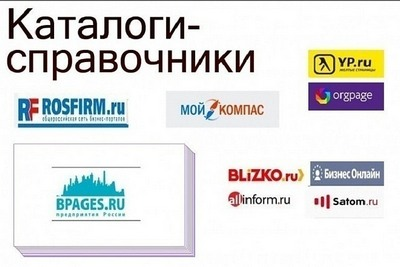 Размещение Вашей компании в каталогах и справочниках