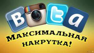 Лайки, репосты в социальные сети и комментарии