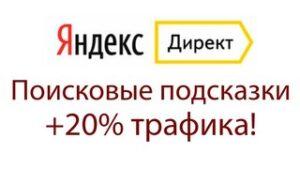 Эффективность подсказок выше, чем от любой другой интернет рекламы.