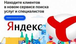 Яндекс.Услуги: регистрация и продвижение компании