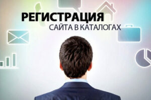 Регистрация сайта в справочниках
