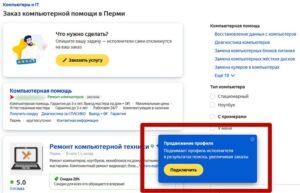 Регистрация компании на Яндекс.Услугах
