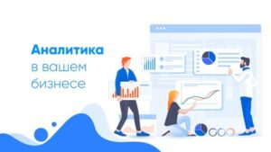Аналитика и поиск трендов, инсайтов