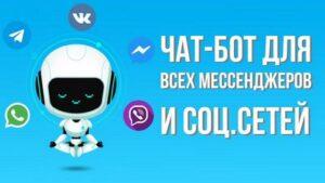 Чат-бот — это виртуальный онлайн-консультант