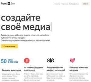 ведение блога на Яндекс.Дзен